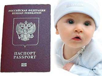 Фото ребёнка для загранпаспорта