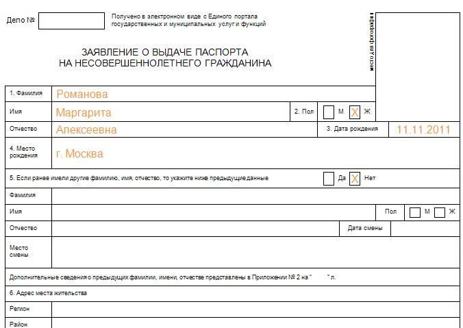 Образец заполнения заявления на загранпаспорт старого образца